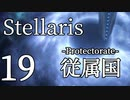 【Stellaris初見風プレイ】Part19 - 新米大統領の保護国受容政策【ゆっくり実況プレイ】