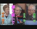 【夢を紡いで #90】国を挙げてプロパガンダする中韓、進んで自らの名誉を守らない日本[桜R1/11/1]