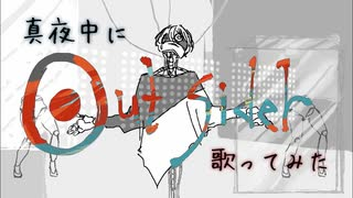 【真夜中に】アウトサイダー / 零時-れいじ-【歌ってみた】
