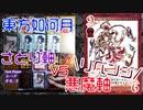 【東方二次創作カードゲーム】東方如何月フリー対戦 part5 リベンジ!さとり軸vs悪魔軸