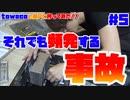 【悲報】先生、まんべんなく広がりました#5【ふぁんきぃ&towaco】