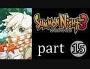 【サモンナイト3】獣王を宿し者 part15