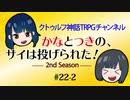 かなつき2nd #22【その2】かなとつきの、サイは投げられた!2nd Season