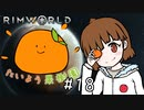 【RimWorld】たいよう果樹園 第十八話【オリキャラ】