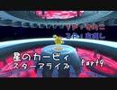 【実況】友人と星の旅~ハートを添えて~【星のカービィ スターアライズ】Part9