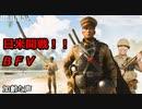 【BFV ♯5】加齢た声でゲームを実況~日米開戦!!~