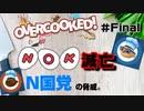 [# Final ]N〇KをN国党の脅威から救うことになった2人の物語【オーバークック・overcooced】