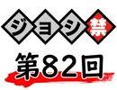 津田健次郎・大河元気のジョシ禁ラジオ!! 第82回!!【おまけ付き有料版/会員無料】