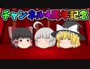 チャンネル4周年記念!!全員にプレゼント企画!!