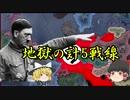 【hoi4】独ソ同盟で大戦を生き残れ!#2修正版【ゆっくり実況】