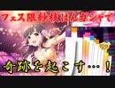 【デレステ】フェス限紗枝はんガシャである意味担当力が爆発した男