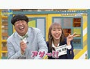 青春高校3年C組 2019/11/1放送分