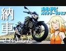 【CeVIO車載】ONE旅~バイクツーリング!(納車編)