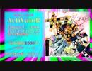【無生物コンピ】「ActiVatoR」全曲クロスフェード【君とUTAU日々C-15】