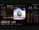 [beatmaniaIIDX] IIDX26 SP☆10~12 CLEAR RATE RANKING ワースト15【弐寺】