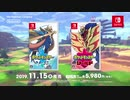 【switch】『ポケットモンスター ソード・シールド』 紹介映像【動画ジャンプ無】