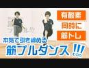 【踊ってみたら引き締まる動画】筋プルダンス!!!(3分バージョン)