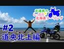 元道民のしったか北海道ツーリング #2 【道央北上編】