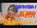 早川亜希動画#668≪PPP!収録、見どころをご紹介します!≫