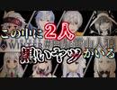 【Project Winter】白髪Vtuber達による雪山人狼【 #白髪雪山人狼 】