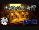 【ホラーゲーム】楽器のクイズ何てわかるかぁあああ!! 2夜目【Bendy and the Ink Machine】