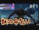 【進撃の巨人2 FB】#11 強敵感がしない獣の巨人【ゆっくり実況】