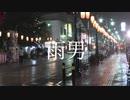 【ニコラップ】雨男/Fi-Red(Prod.ききょう)