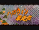 ハロウィン暴走曲 【歌ってみた】/  Rion