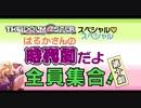 【第十次】はるかさんの時代劇!第10劇【ウソⅿ@s】
