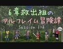 【ポケスペ】 6章救出組のアルフレイム冒険譚 【SW2.5】 Session1-3