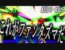 ゆかりのスーパープレイによるARMORED CORE PROJECT PHANTASMA【ボイロ実況】#05