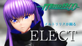 【MMD杯ZERO2】メルトリリスが踊るELECT【Fate/MMD】