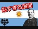 【hoi4】徒然なるままにカイザーライヒ! アルゼンチン編序章
