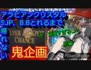 【メダルゲーム】懐かしいメダゲー『アラビアンクリスタル』にSJPかB.Bとれるまでしたら鬼すぎたwww「前編」