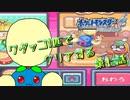 ワタッコ一匹でクリアするポケモンソウルシルバー【Part7】