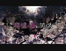 【原キー】『廃墟の国のアリス』歌ってみた by非エロ‐Hiero‐