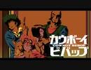 1998年04月03日 TVアニメ カウボーイビバップ ED1 「THE REAL FOLK BLUES」(山根麻衣)