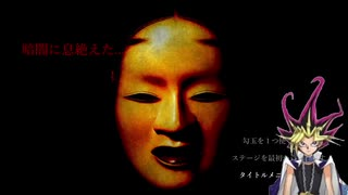 【ホラー実況】武藤遊戯と行くシャドーコリドー#22【Shadow Corridor】