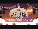 【パリ塩】Halloween RADIO in2019 ~前編~