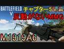 【BF5】反動がない新MMG「M1919A6」の性能が壊れてる件【PS4 Pro/BFV】
