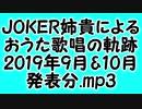 JOKER姉貴によるおうた歌唱の軌跡・2019年9月&10月発表分.mp3