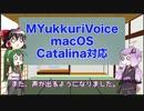 ゆっくりボイス作成アプリMYukkuriVoiceがmacOS CatalinaでAquesTalk1の声が出なくなったと思ったら、また出るようになった