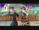 【踊ってみた】Happy Halloween
