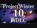 【Project Winter新DLC】初心者身内で楽しく雪山遭難 10戦目【生声実況】