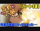 【家有大貓Nekojishiパート18】BL要素あり(?)なケモノゲームでムラムラしよう
