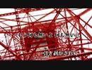 【ニコカラ】東京テディベア -Piano Ver.-(Off Vocal)