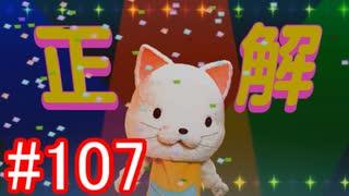 【428】封鎖された渋谷の事件を解決していくよ☆#107【実況】