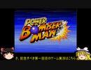 【ゆっくり+VOICEROID実況】PowerBomberman(パワーボンバーマン)をプレイ