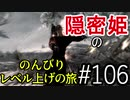 【字幕】スカイリム 隠密姫の のんびりレベル上げの旅 Part106