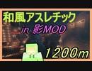 【アスレチック】 和風アスレチック in 影mod 1200mの挑戦! 【雪屋敷伍番】